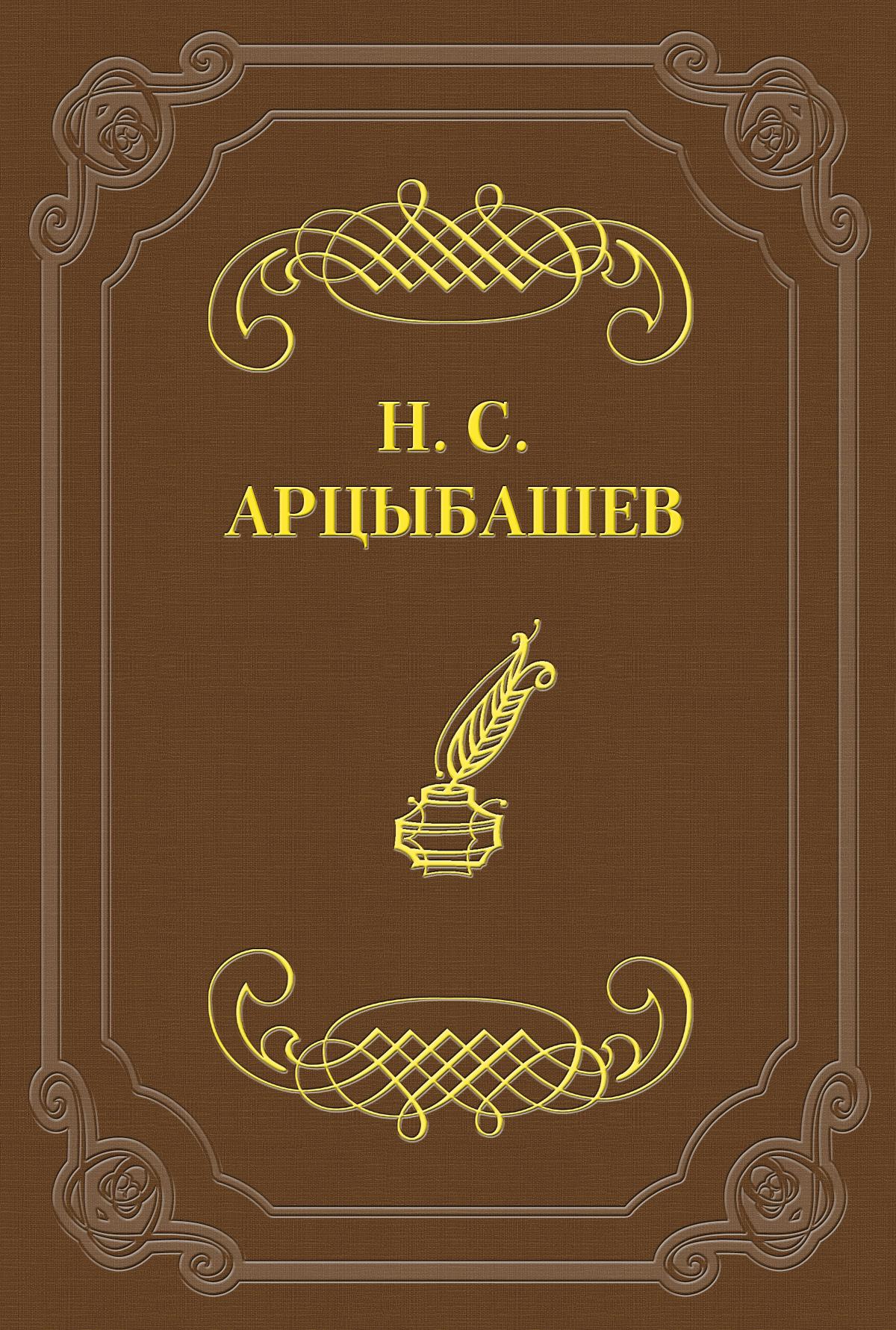 Николай Сергеевич Арцыбашев Стихотворения все цены