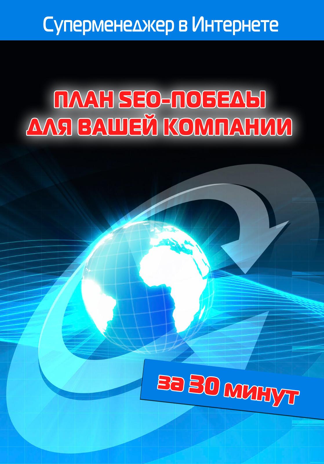 Илья Мельников План SEO-победы для вашей компании sea care косметика официальный сайт интернет магазин