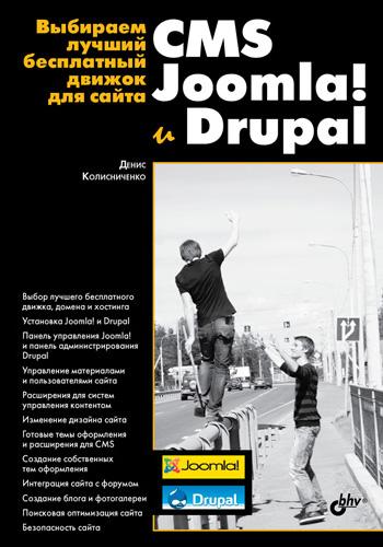 Денис Колисниченко Выбираем лучший бесплатный движок для сайта. CMS Joomla! и Drupal