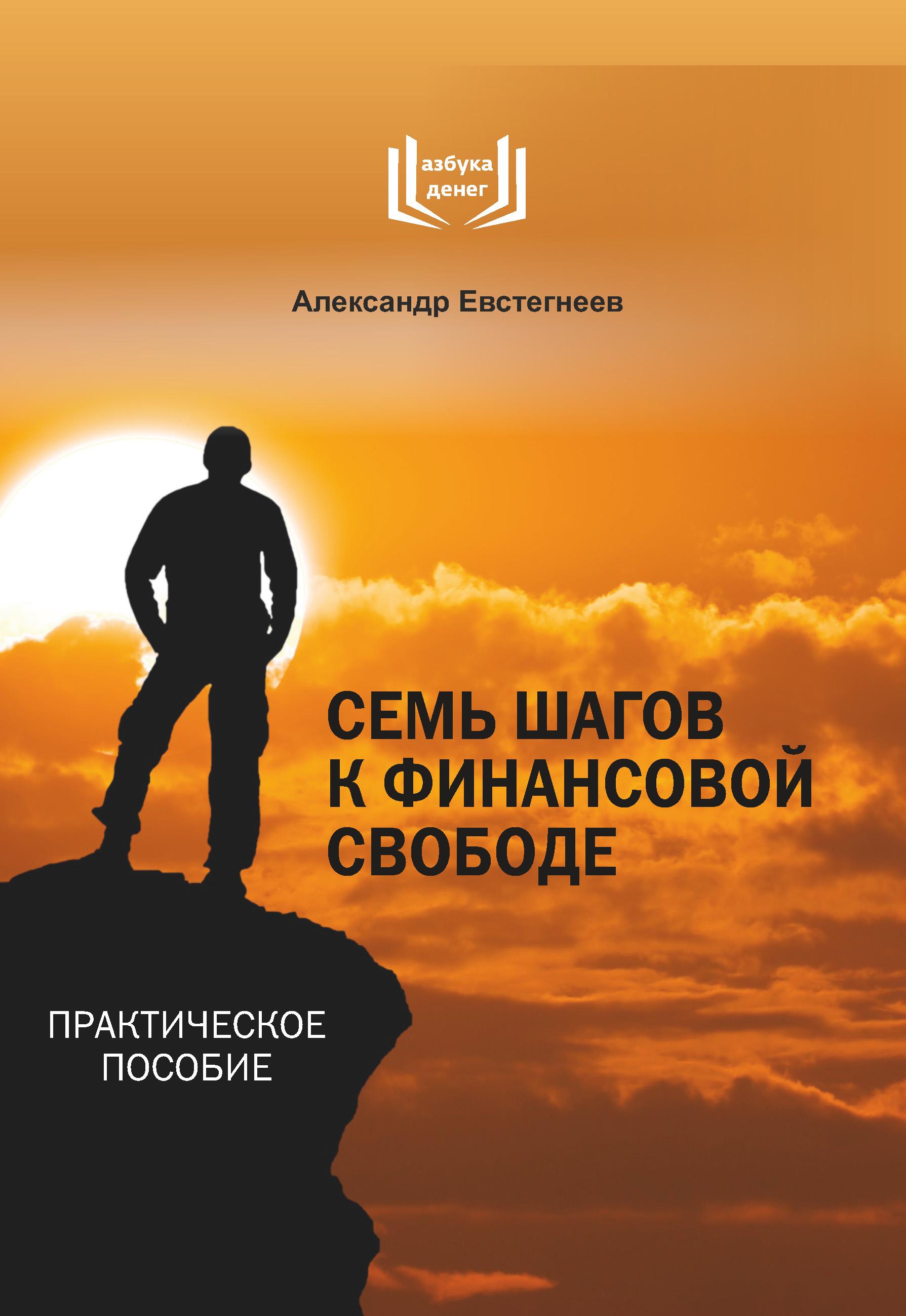 Обложка книги Семь шагов к финансовой свободе