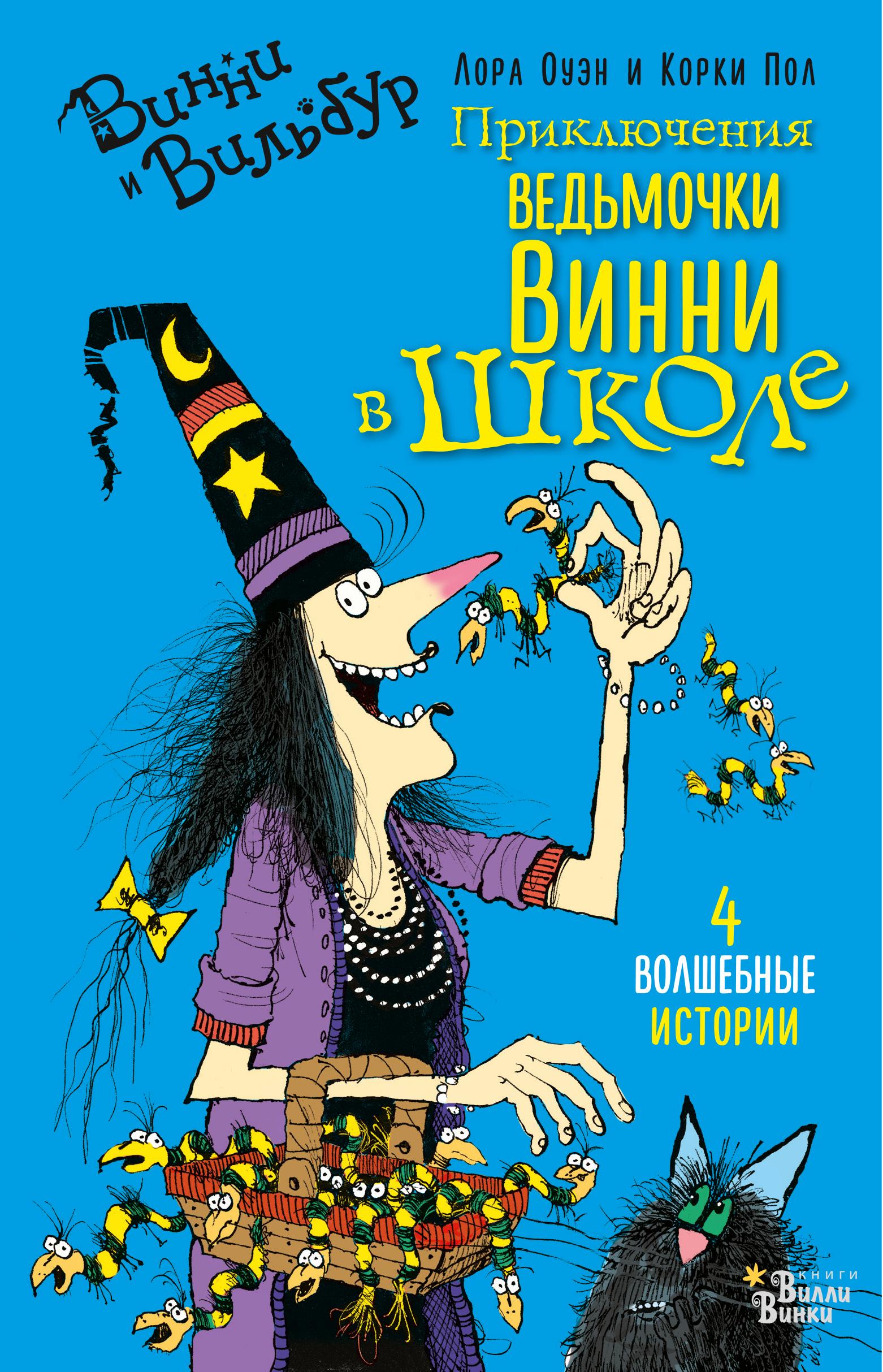 Лора Оуэн Приключения ведьмочки Винни в школе. 4 волшебные истории лора оуэн корки пол патруль ведьмочки винни