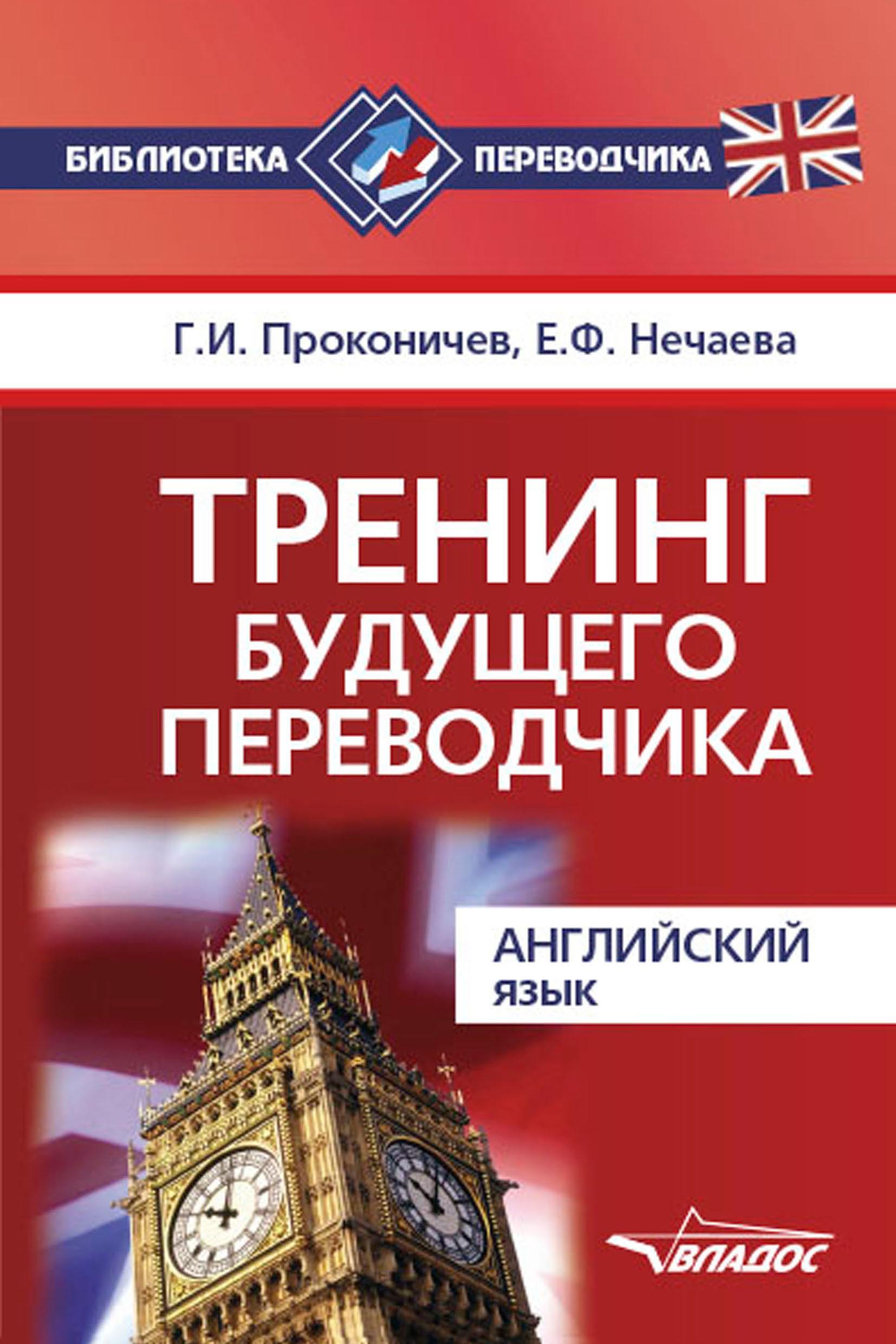 Е. Ф. Нечаева Тренинг будущего переводчика. Английский язык михаил кипнис апельсиновый тренинг 18 игры и упражнения на знакомство