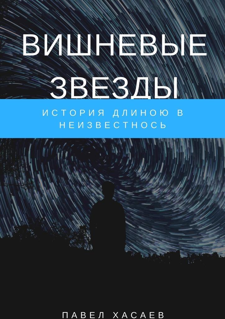 Павел Сергеевич Хасаев Вишневые звезды. История длиною внеизвестность свитшот print bar на пути в неизвестность
