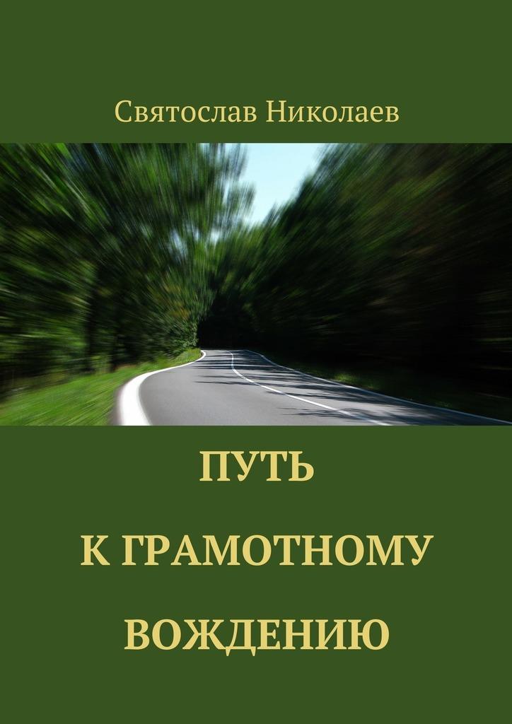 Святослав Николаев Путь к грамотному вождению автомобили для высоких людей