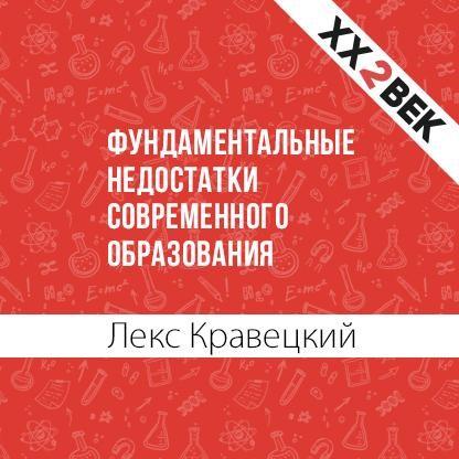 Лекс Кравецкий Фундаментальные недостатки современного образования