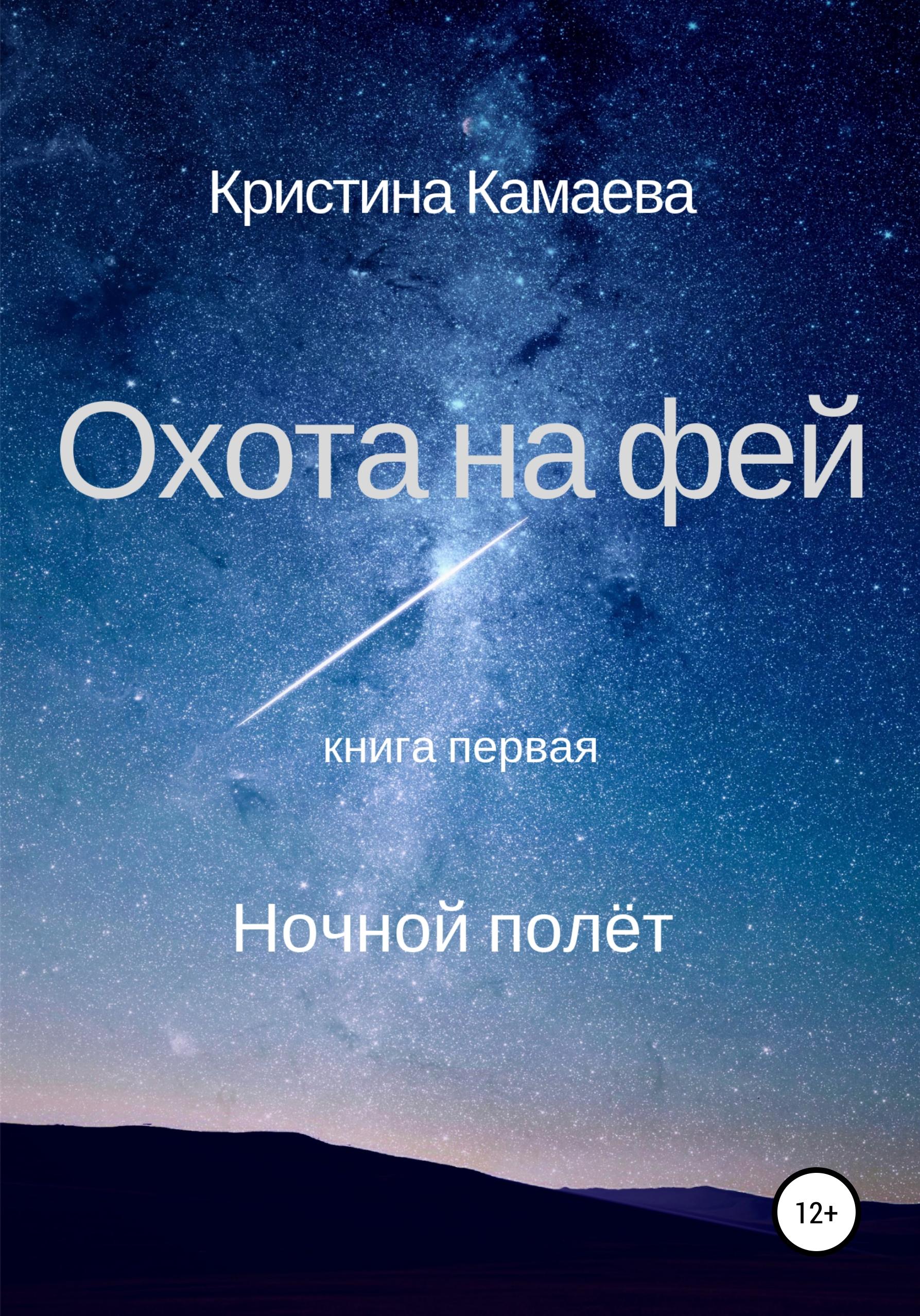 Кристина Камаева Охота на фей. Книга первая. Ночной полет цена 2017