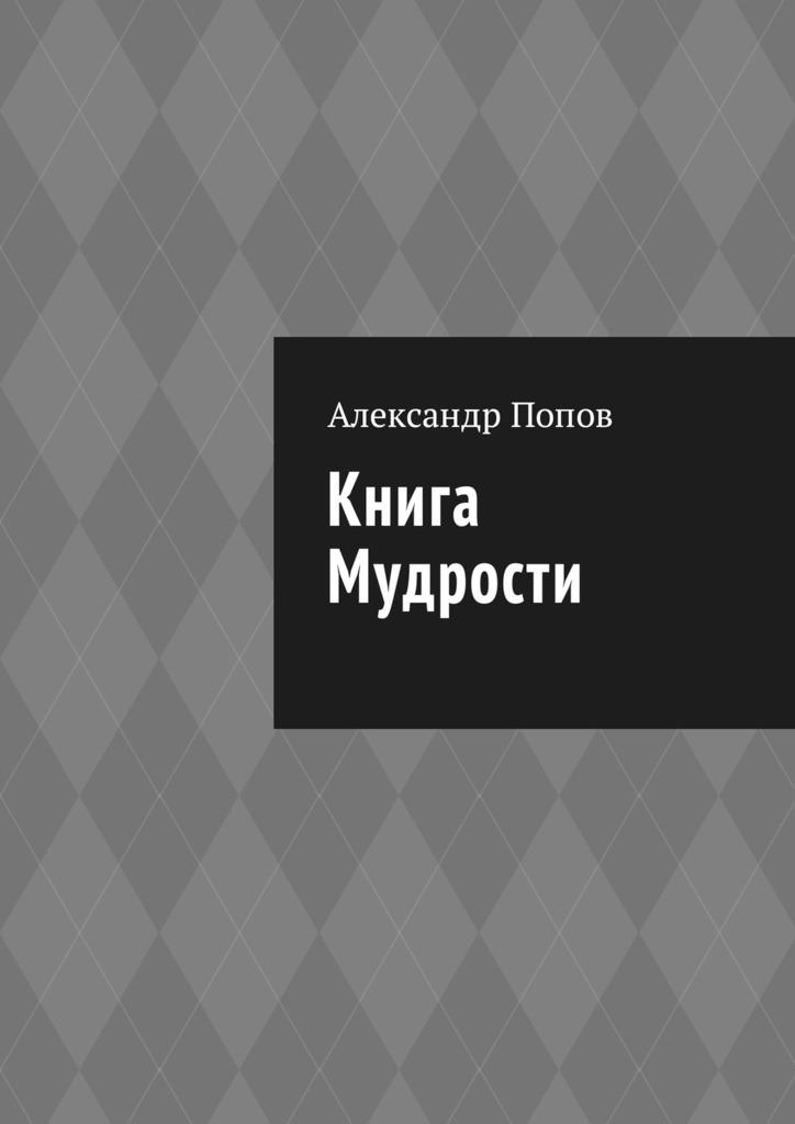 Александр Попов Книга мудрости взгляни на мир иначе комплект