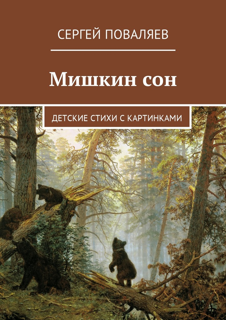 Сергей Поваляев Мишкин сон. Детские стихи скартинками все стихи