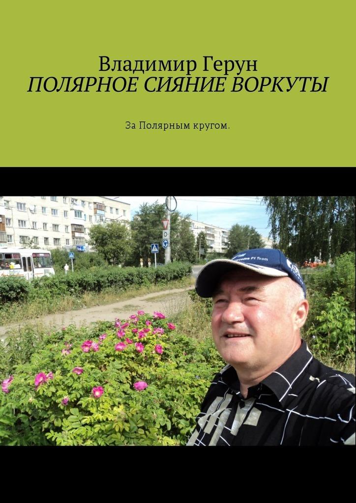 Владимир Герун Полярное сияние Воркуты. За полярным кругом