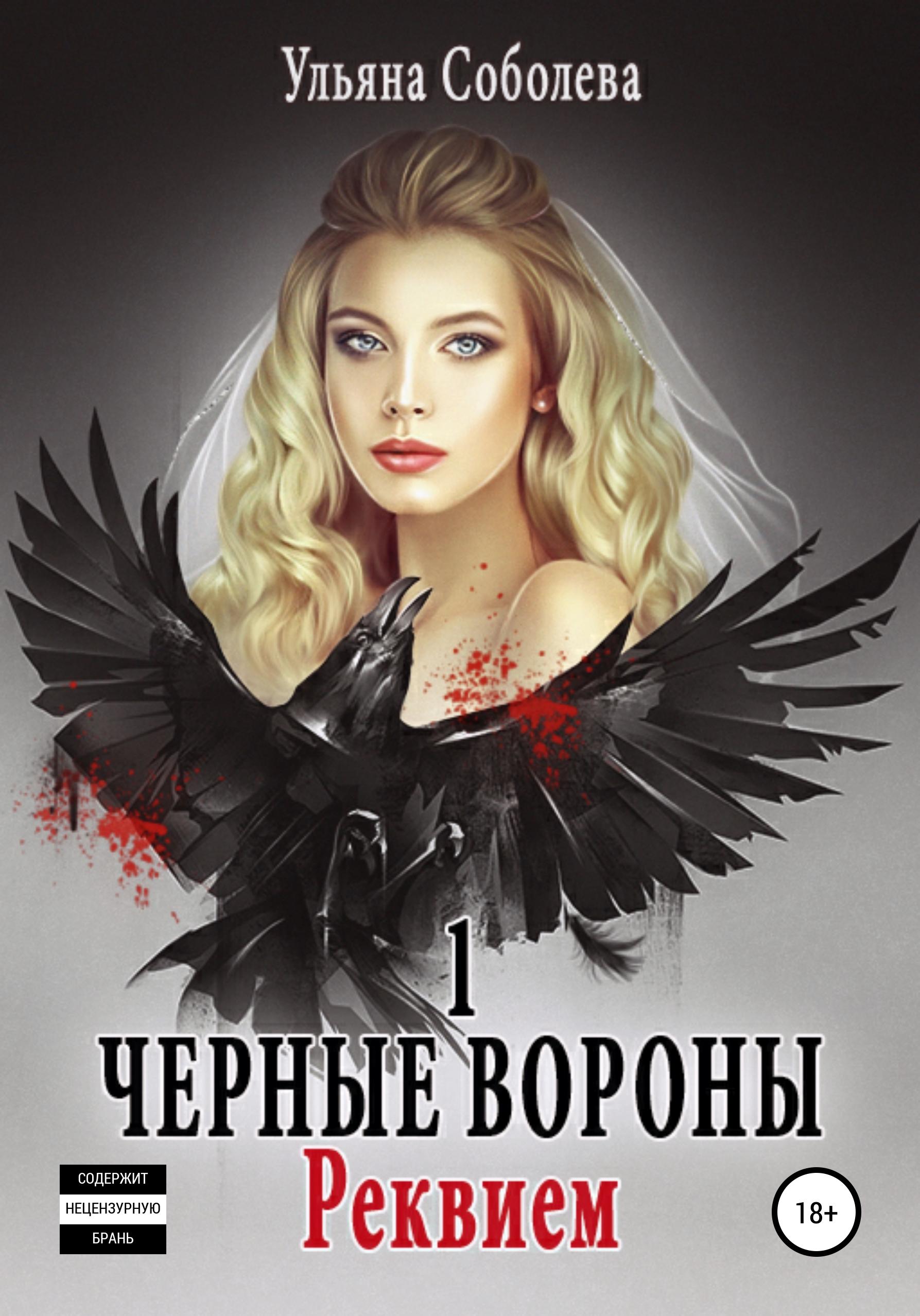 Ульяна Павловна Соболева Черные Вороны. Реквием цена и фото