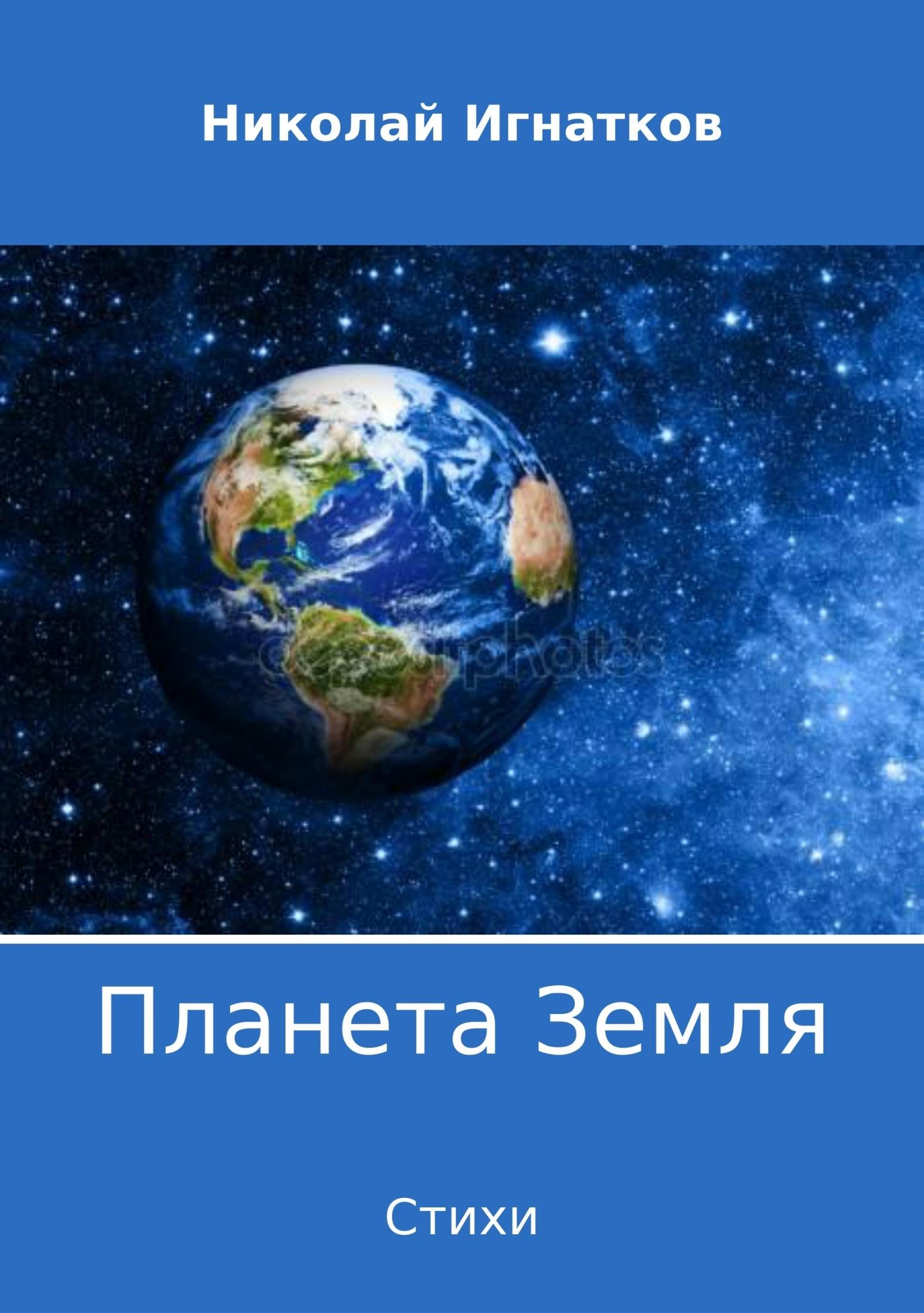 Николай Викторович Игнатков Планета Земля. Сборник стихотворений цена
