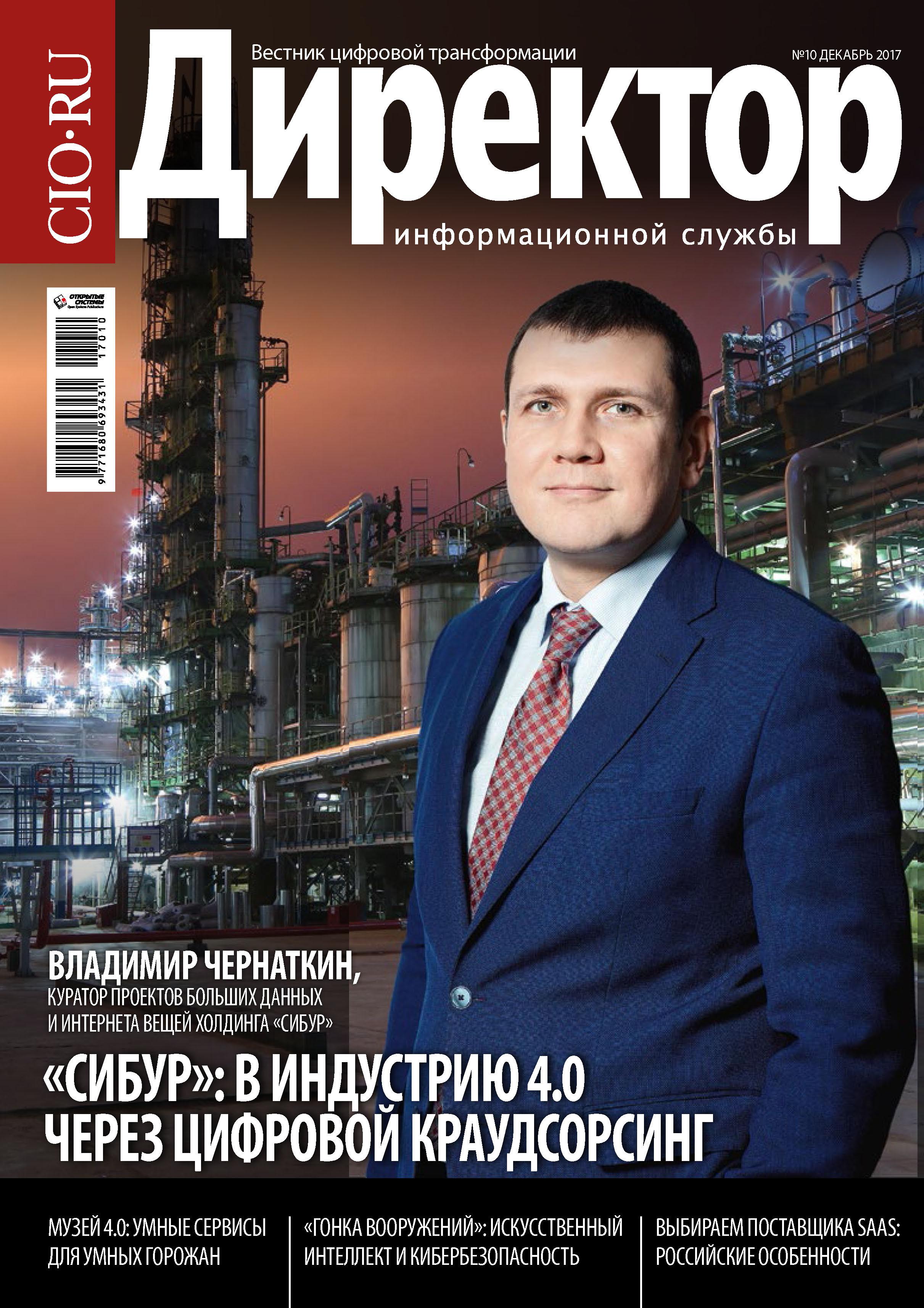 Открытые системы Директор информационной службы №10/2017