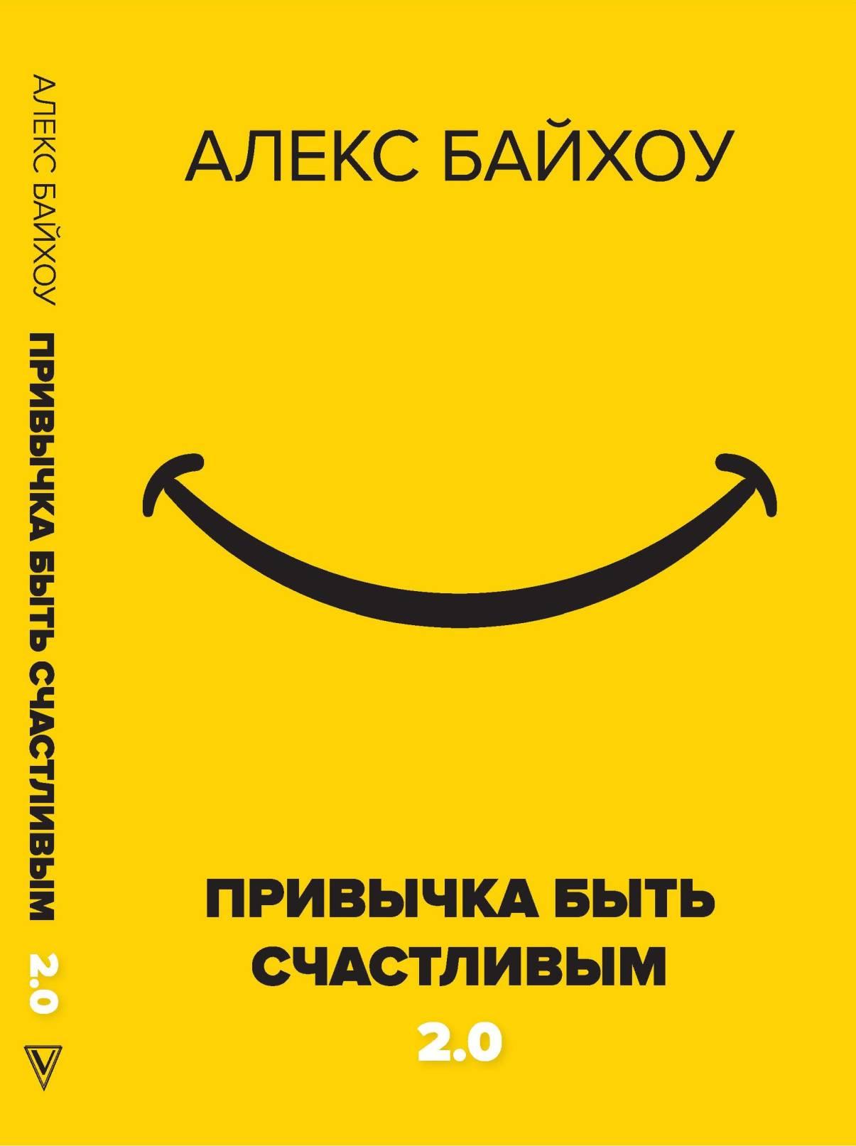 Алекс Байхоу Привычка быть счастливым все цены