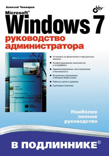 Алексей Чекмарев Microsoft Windows 7. Руководство администратора microsoft windows 7 для пользователей cd