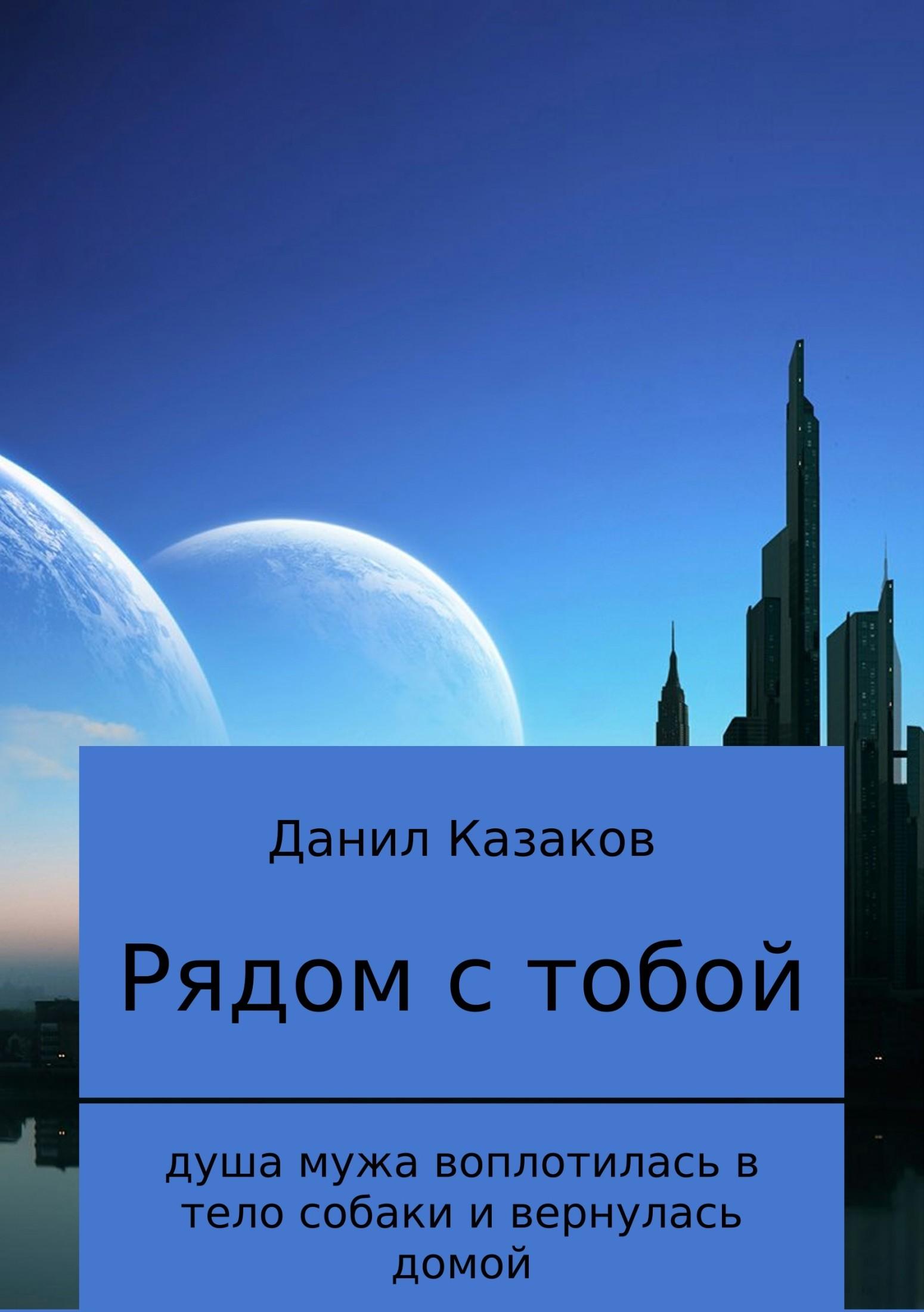 Данил Васильевич Казаков Рядом с тобой данил васильевич казаков монтекки и капулетти