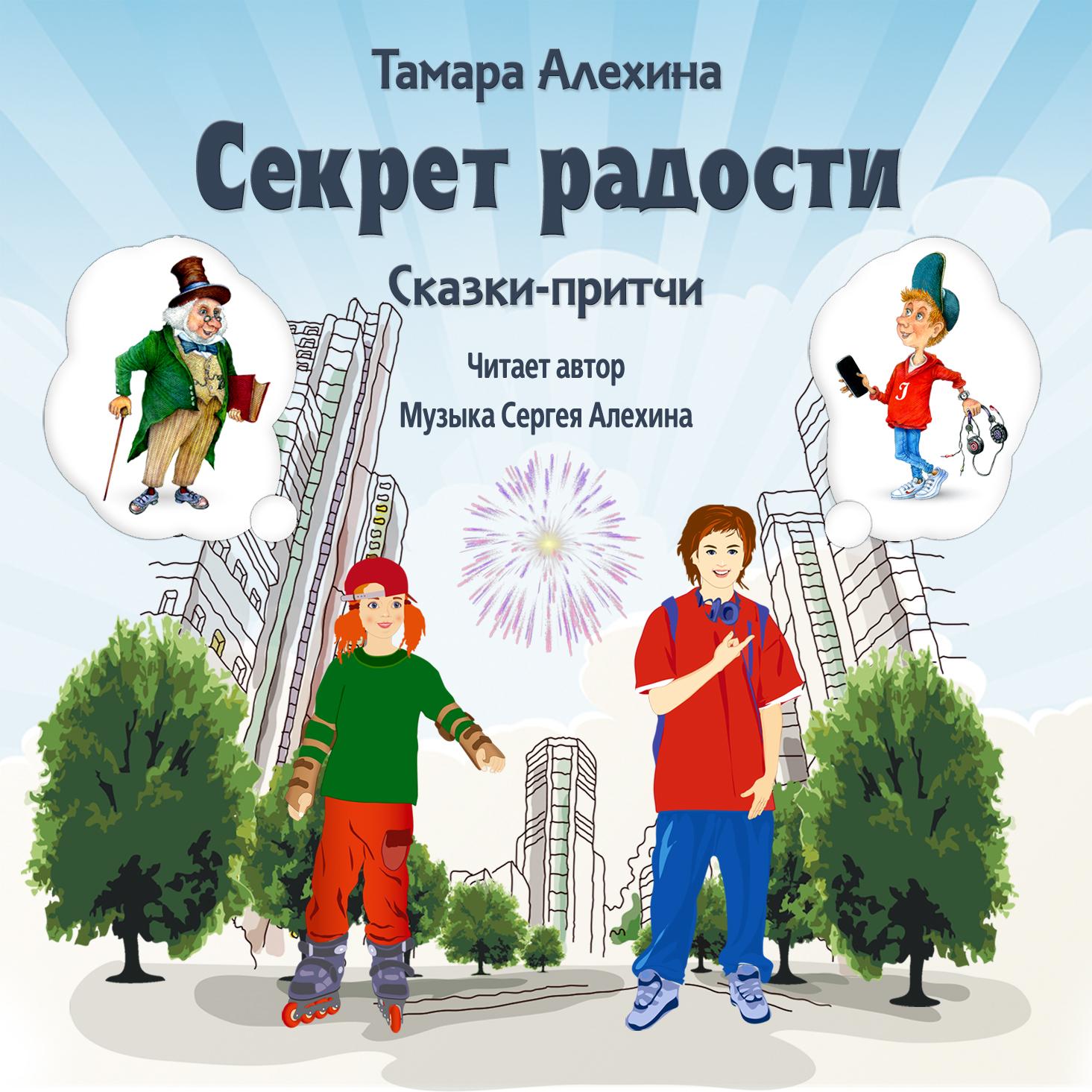 Тамара Алехина Секрет радости тамара алехина город золотой