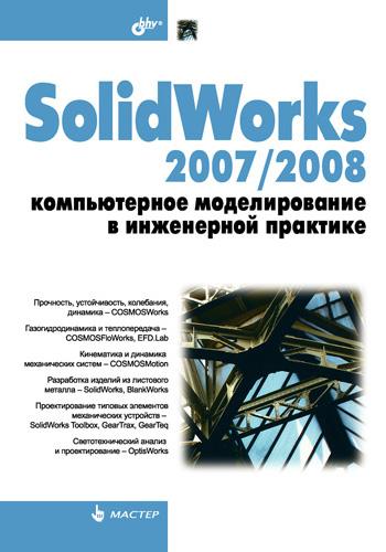 Николай Пономарев SolidWorks 2007/2008. Компьютерное моделирование в инженерной практике наталья дударева solidworks 2009 на примерах
