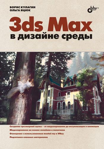 Ольга Яцюк 3ds Max в дизайне среды ольга яцюк основы графического дизайна на базе компьютерных технологий