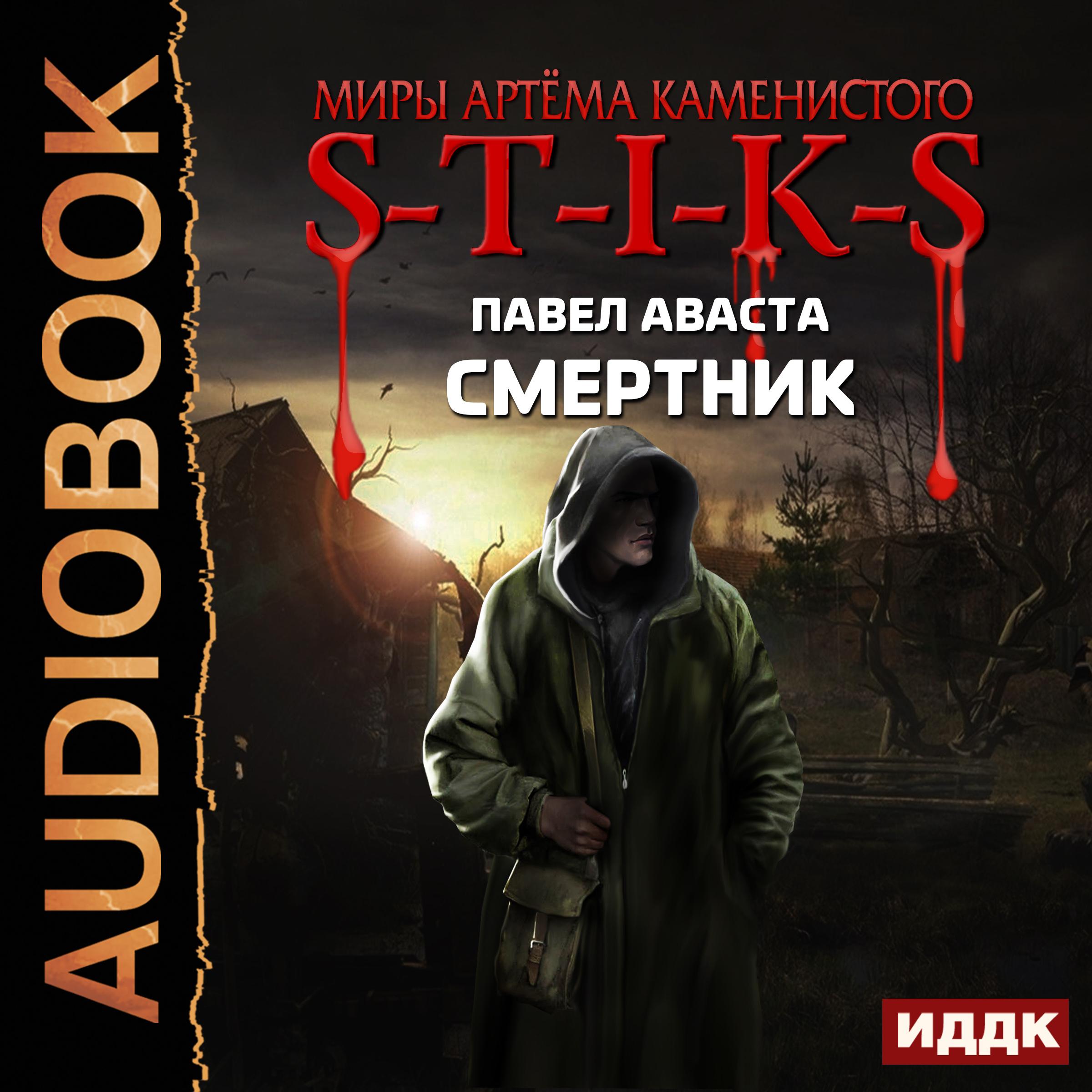 Павел Аваста S-T-I-K-S. Смертник андрей архипов s t i k s второй хранитель