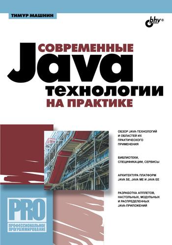 Тимур Машнин Современные Java-технологии на практике цена