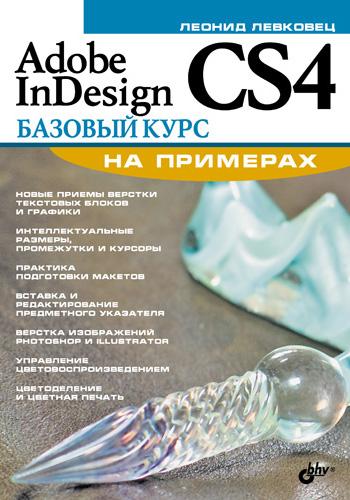 Леонид Левковец Adobe InDesign CS4. Базовый курс на примерах
