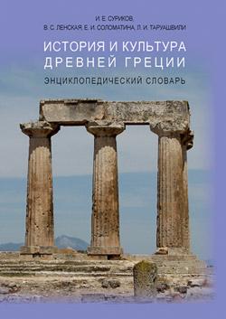 История и культура Древней Греции: Энциклопедический словарь