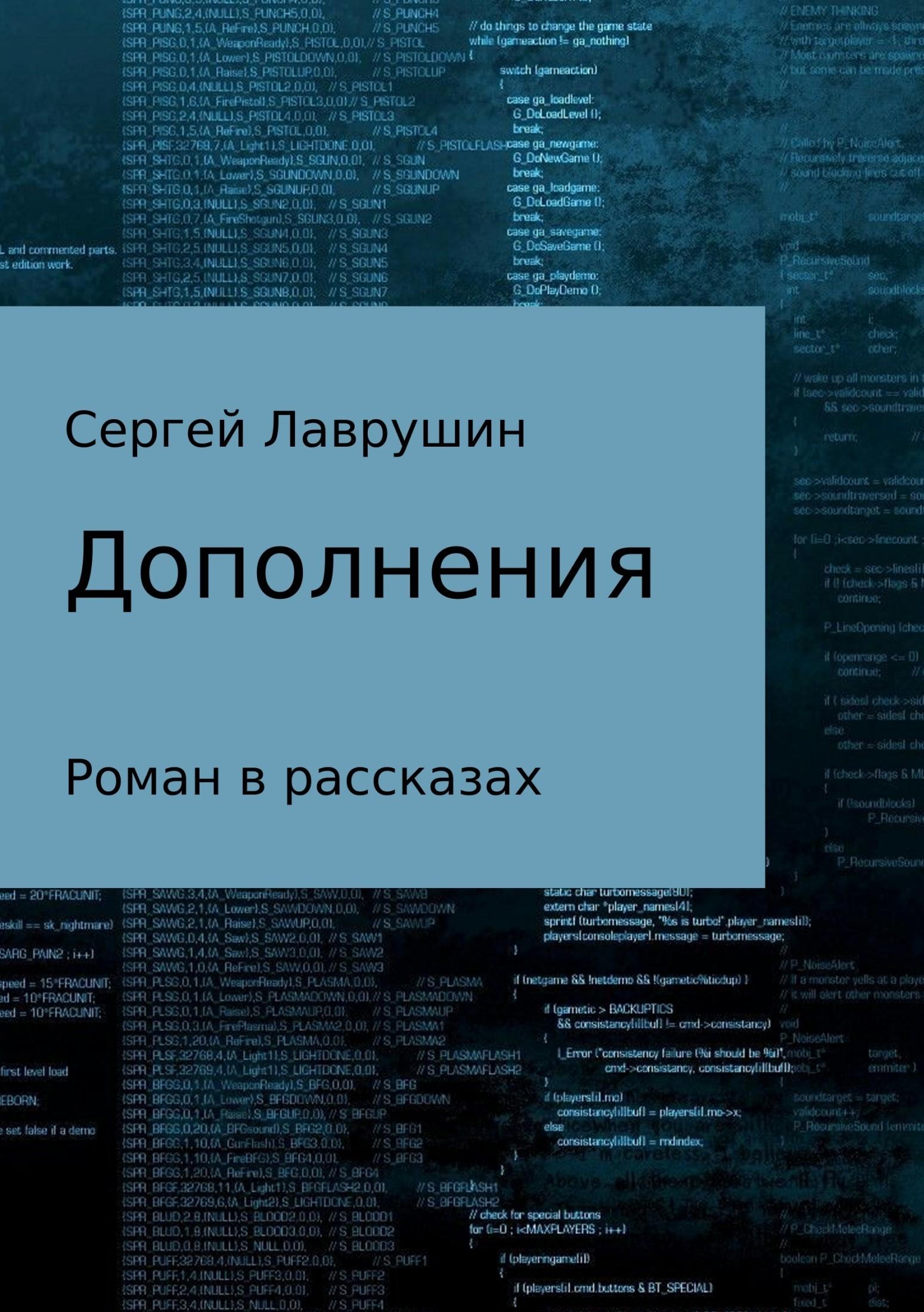 Сергей Анатольевич Лаврушин Дополнения сергей анатольевич лаврушин дополнения