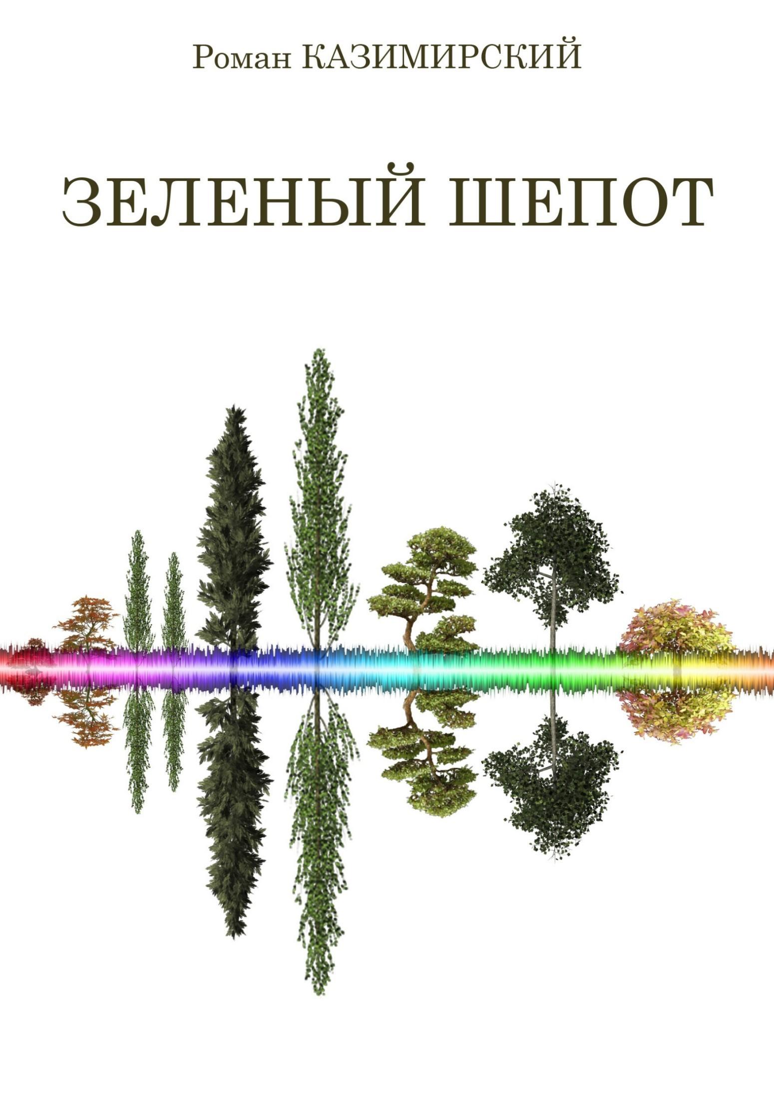 Роман Казимирский Зелёный шёпот