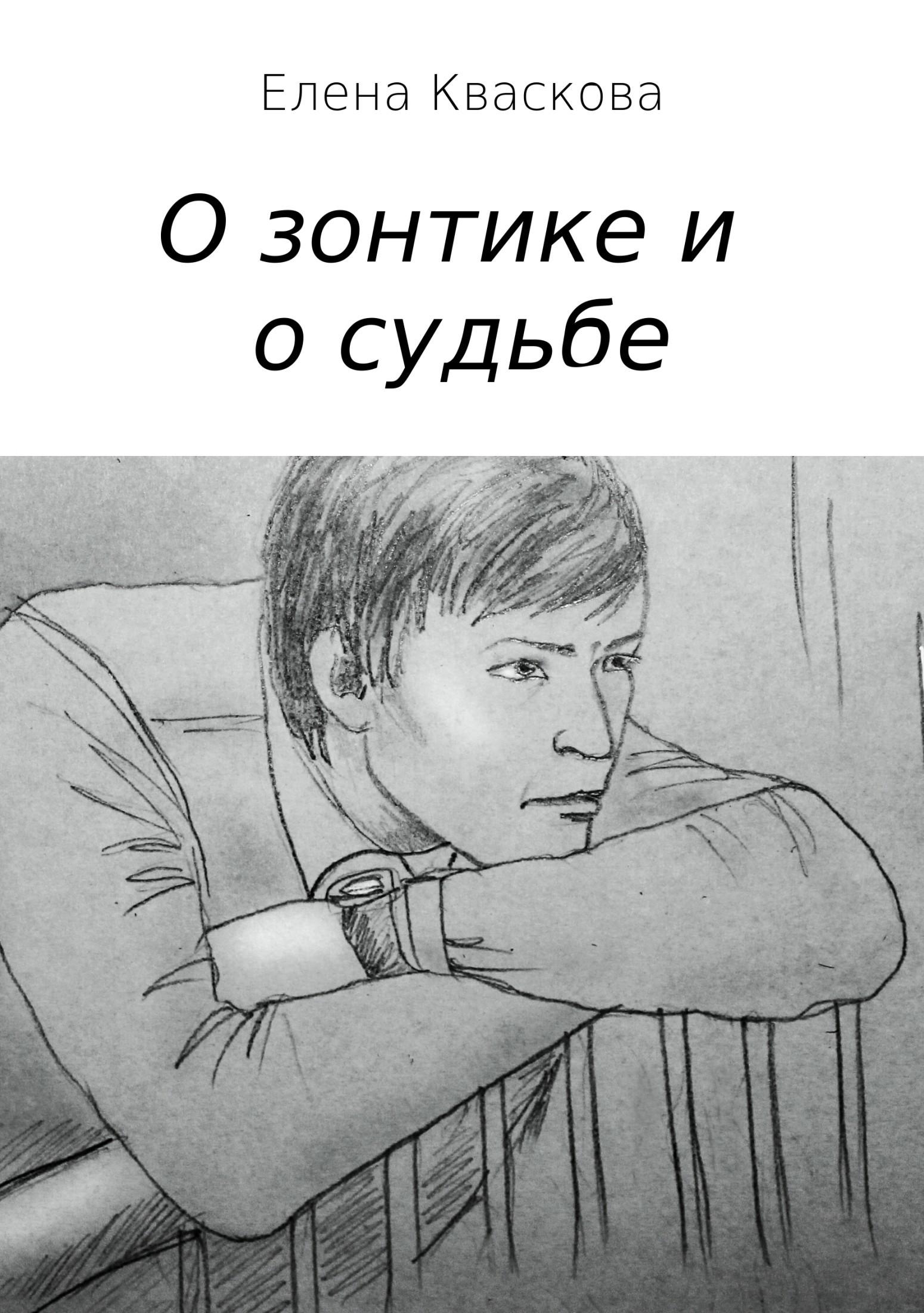 Елена Александровна Кваскова О зонтике и о судьбе цены