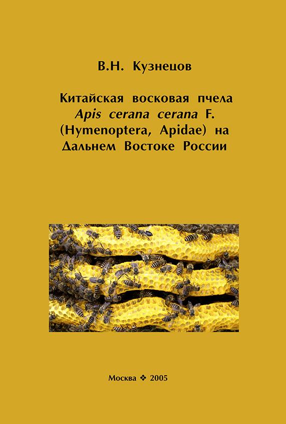 Китайская восковая пчела Apis cerana cerana F. (Hymenoptera, Apidae) на Дальнем Востоке России_В. Н. Кузнецов