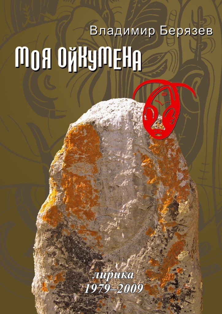 ладимир Берязе Моя ойкумена. Лирика 1979-2009