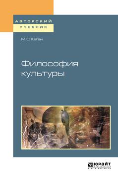 Моисей Самойлович Каган Философия культуры. Учебное пособие для академического бакалавриата цены онлайн