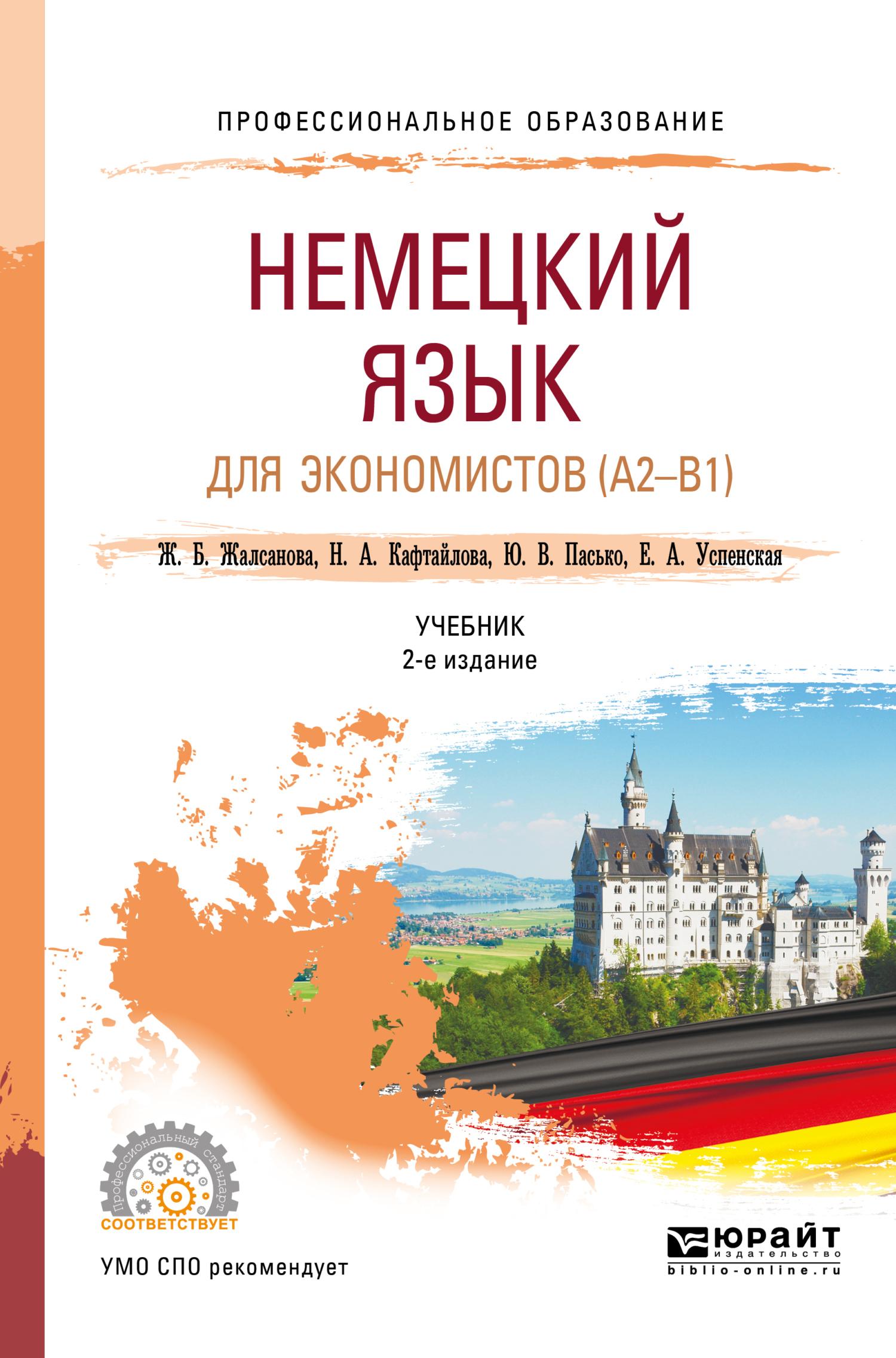 Евгения Анатольевна Успенская Немецкий язык для экономистов (a2-b1) 2-е изд. Учебник для СПО евгения анатольевна успенская немецкий язык для экономистов a2 b1 2 е изд учебник для спо