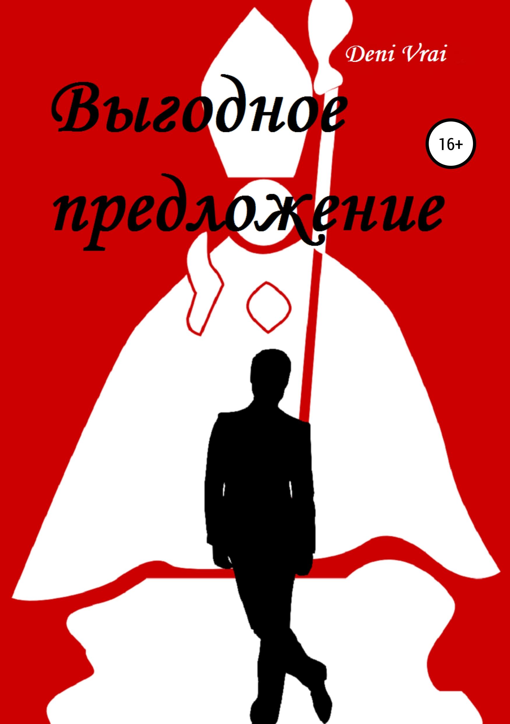 купить Deni Vrai Выгодное предложение по цене 9.99 рублей