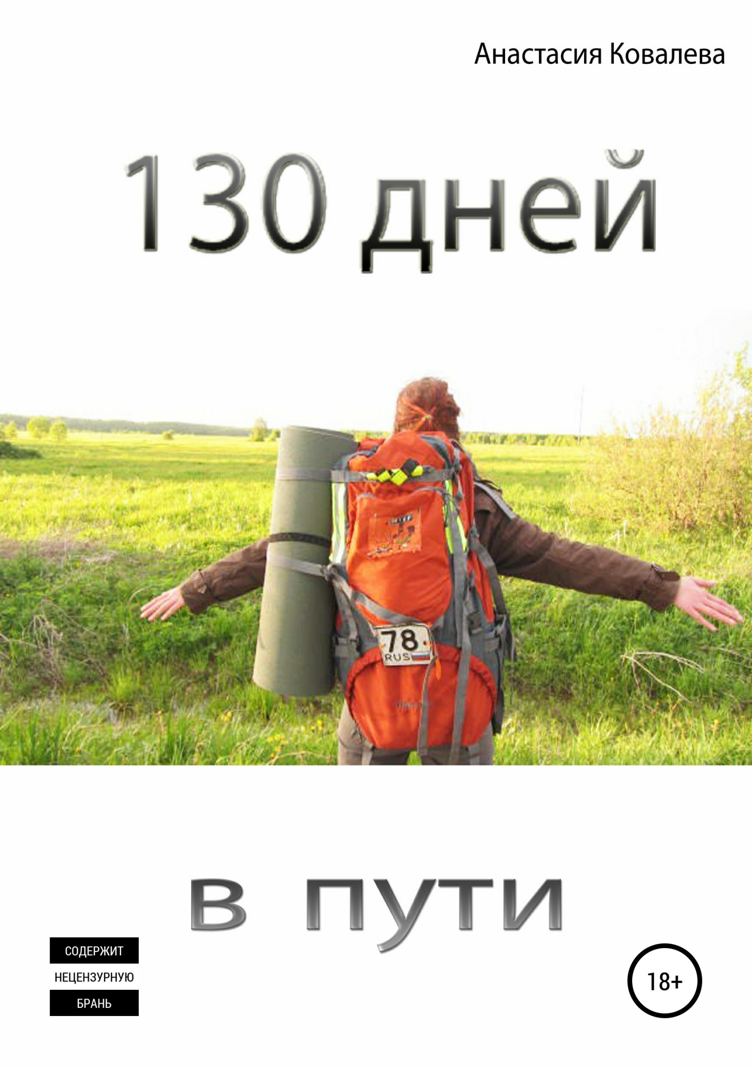 цены Анастасия Ковалева 130 дней в пути