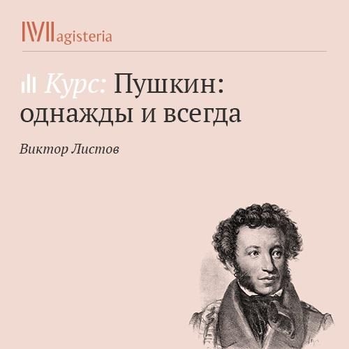Виктор Листов Южная ссылка виктор григорьевич тепляков письма из болгарии писаны во время кампании 1829 г