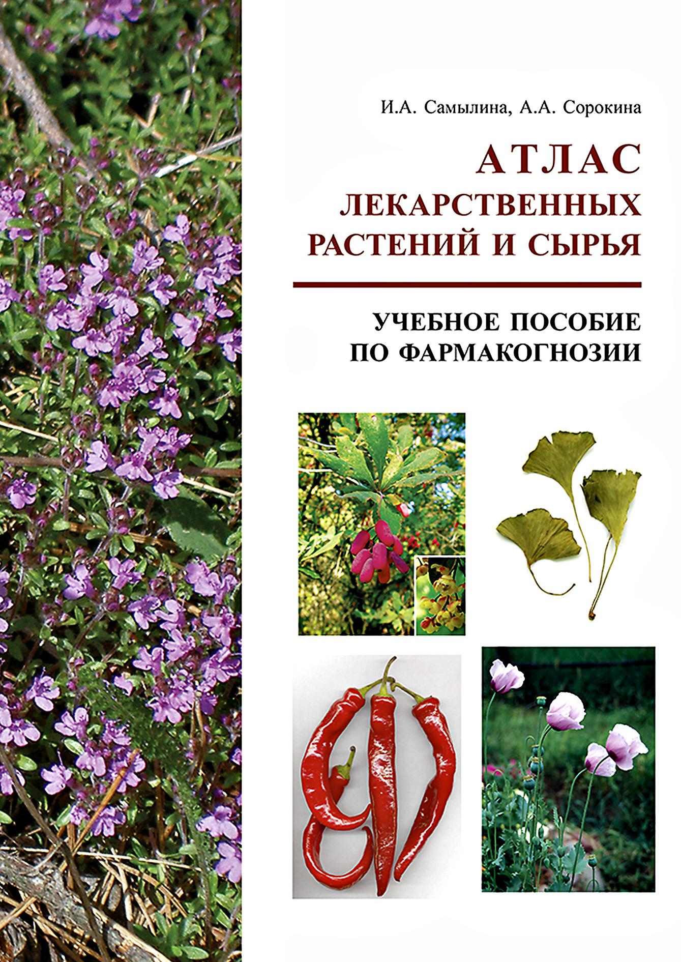 И. А. Самылина, А. А. Сорокина «Атлас лекарственных растений и сырья. Учебное пособие по фармакогнозии»