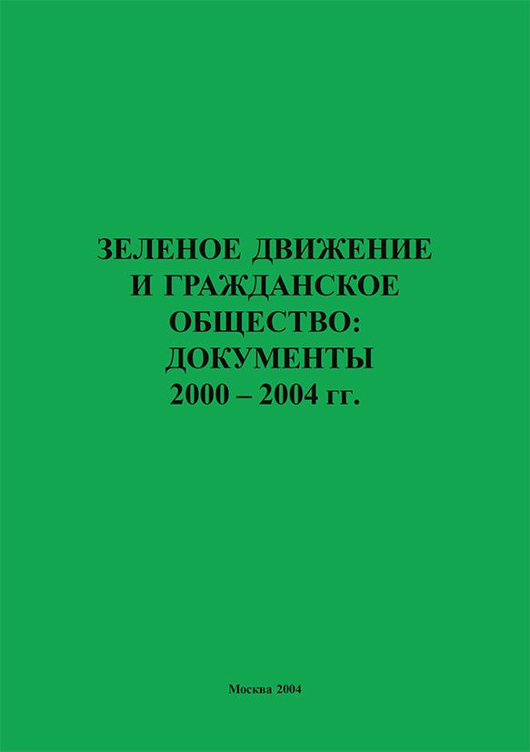 Отсутствует Зеленое движение и гражданское общество: документы 2000–2004 гг. в г демин движение искусственного спутника в нецентральном поле тяготения