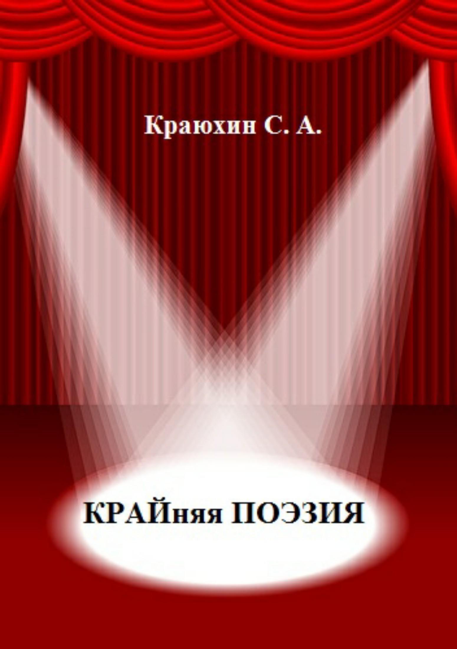 Сергей Александрович Краюхин Крайняя поэзия сергей александрович краюхин крайняя поэзия