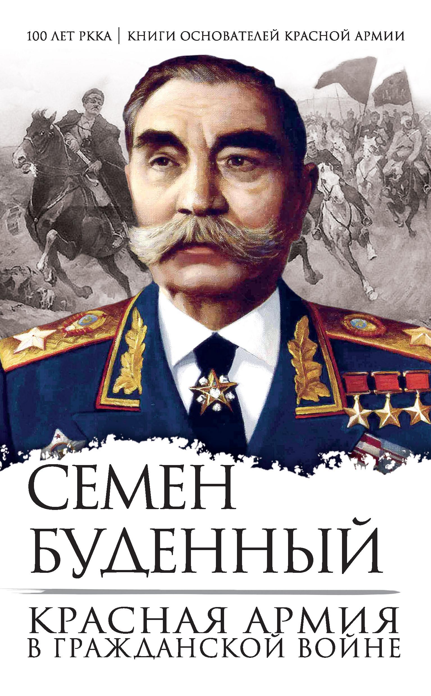 Семен Буденный Красная армия в Гражданской войне олейников а элитные части ркка в огне гражданской войны