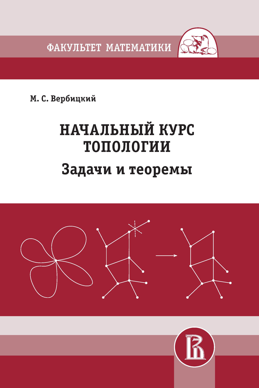 М. С. Вербицкий Начальный курс топологии. Задачи и теоремы цена