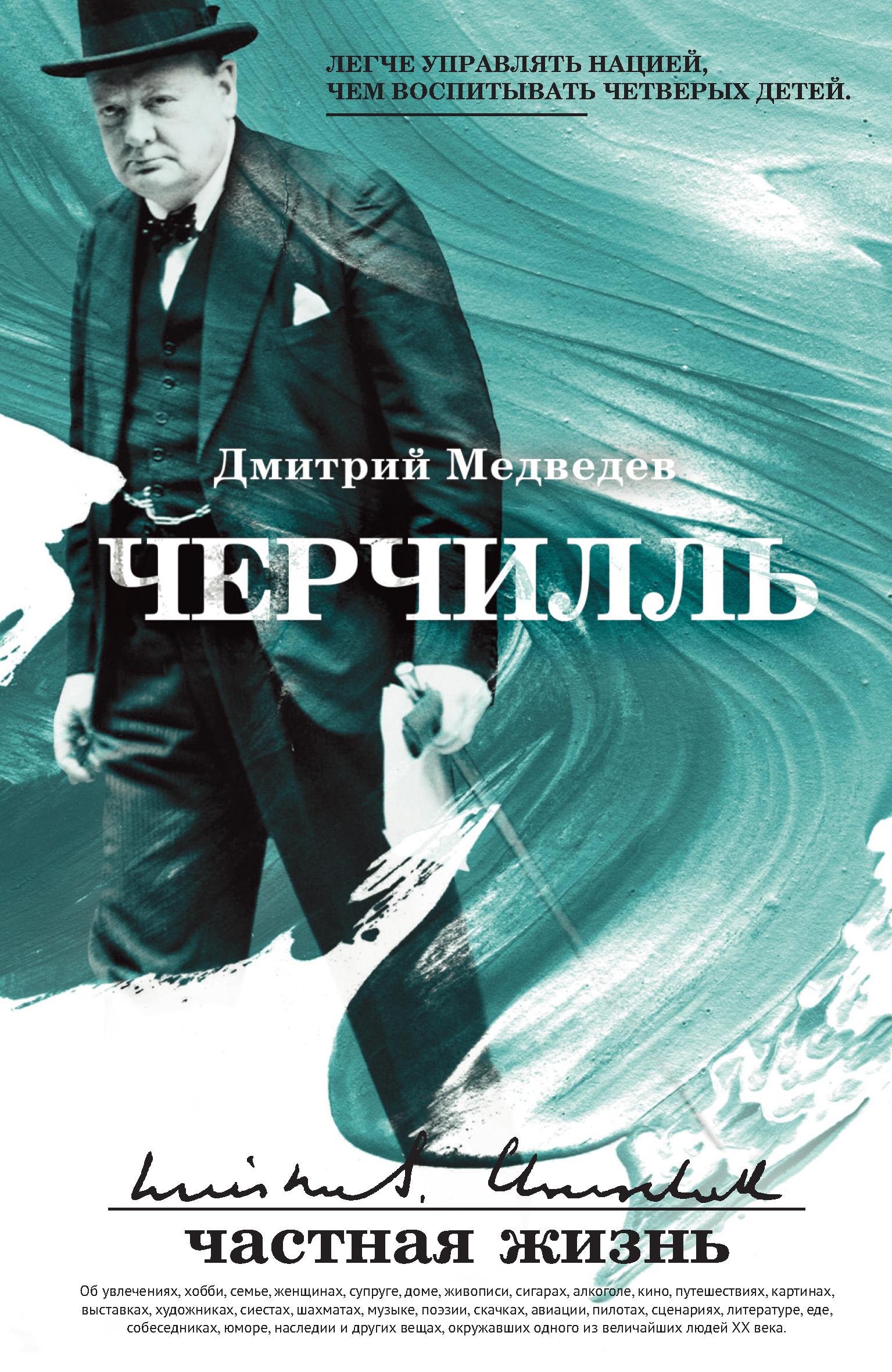 Дмитрий Львович Медведев Черчилль: частная жизнь
