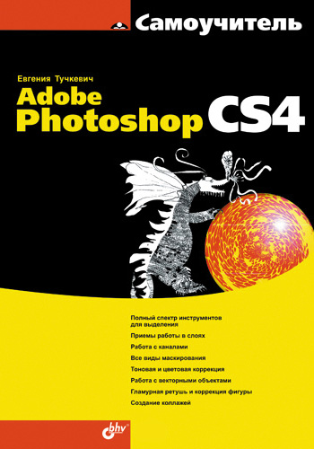 Евгения Тучкевич Самоучитель Adobe Photoshop CS4 photoshop cs4 понятный самоучитель