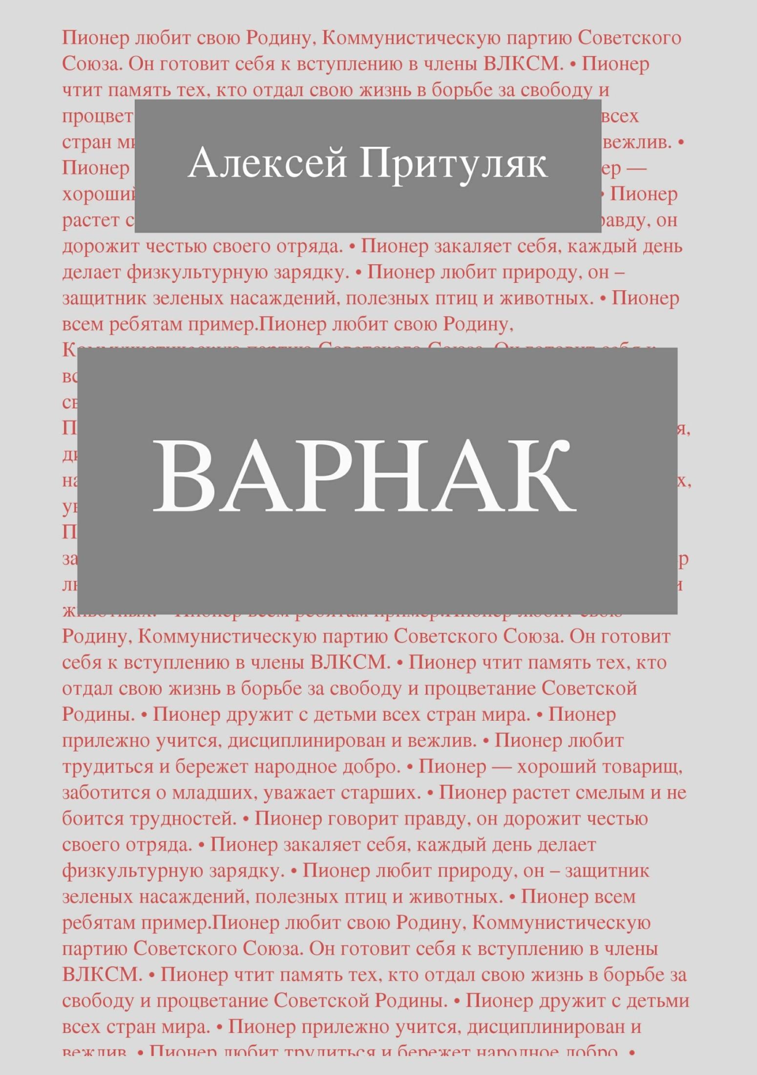 Алексей Притуляк Варнак алексей притуляк санаторий