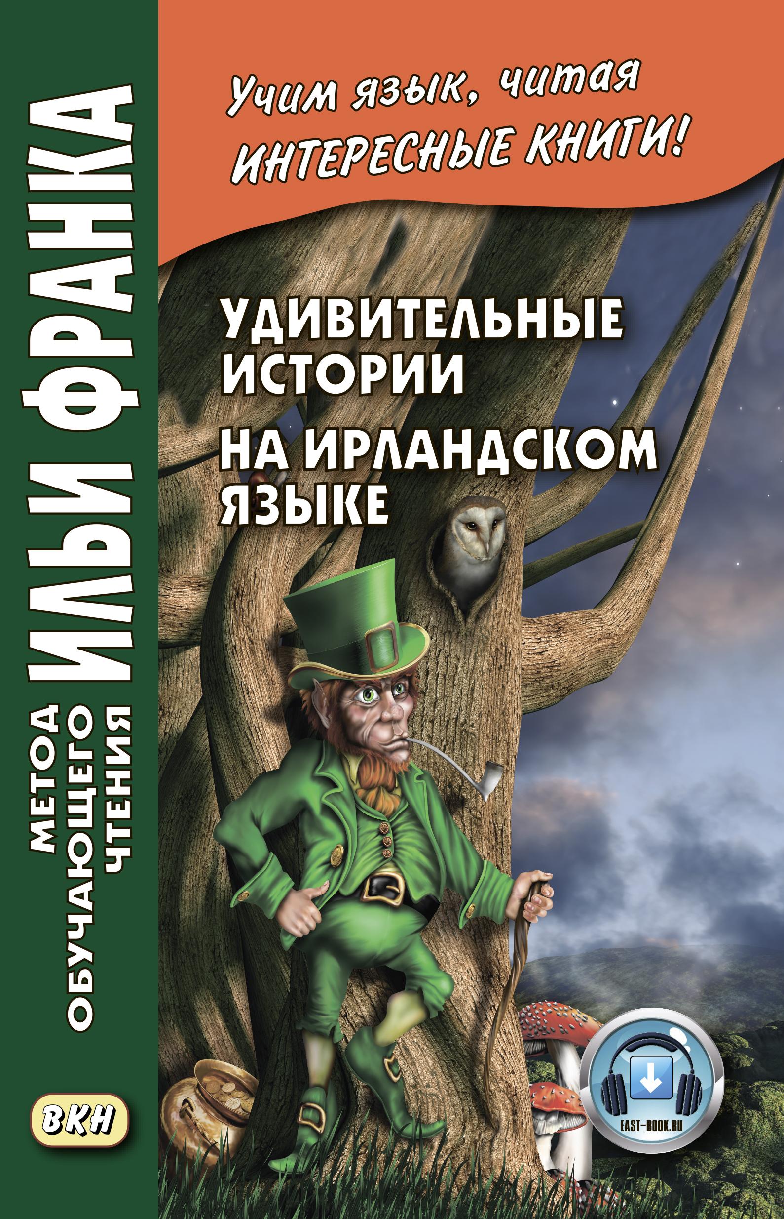Отсутствует Удивительные истории на ирландском языке = Scéalta iontacha ó Éirinn отсутствует прыгают на языке скороговорки как караси на сковородке материалы для занятий по русской фонетике