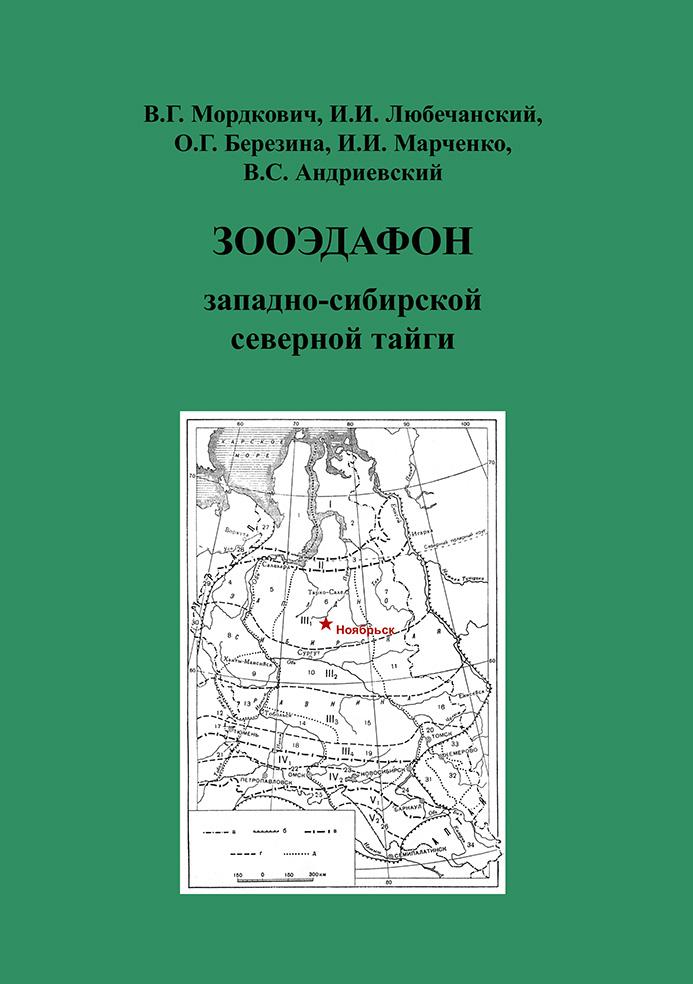 Зооэдафон западно-сибирской северной тайги_И. И. Марченко