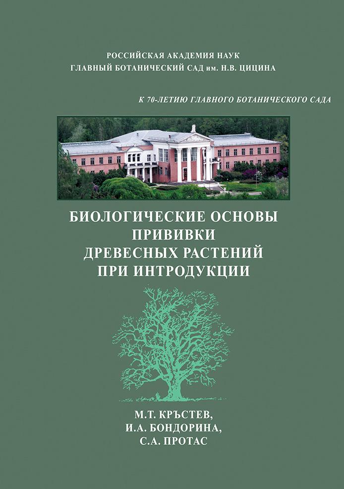 Биологические основы прививки древесных растений при интродукции_И. А. Бондорина
