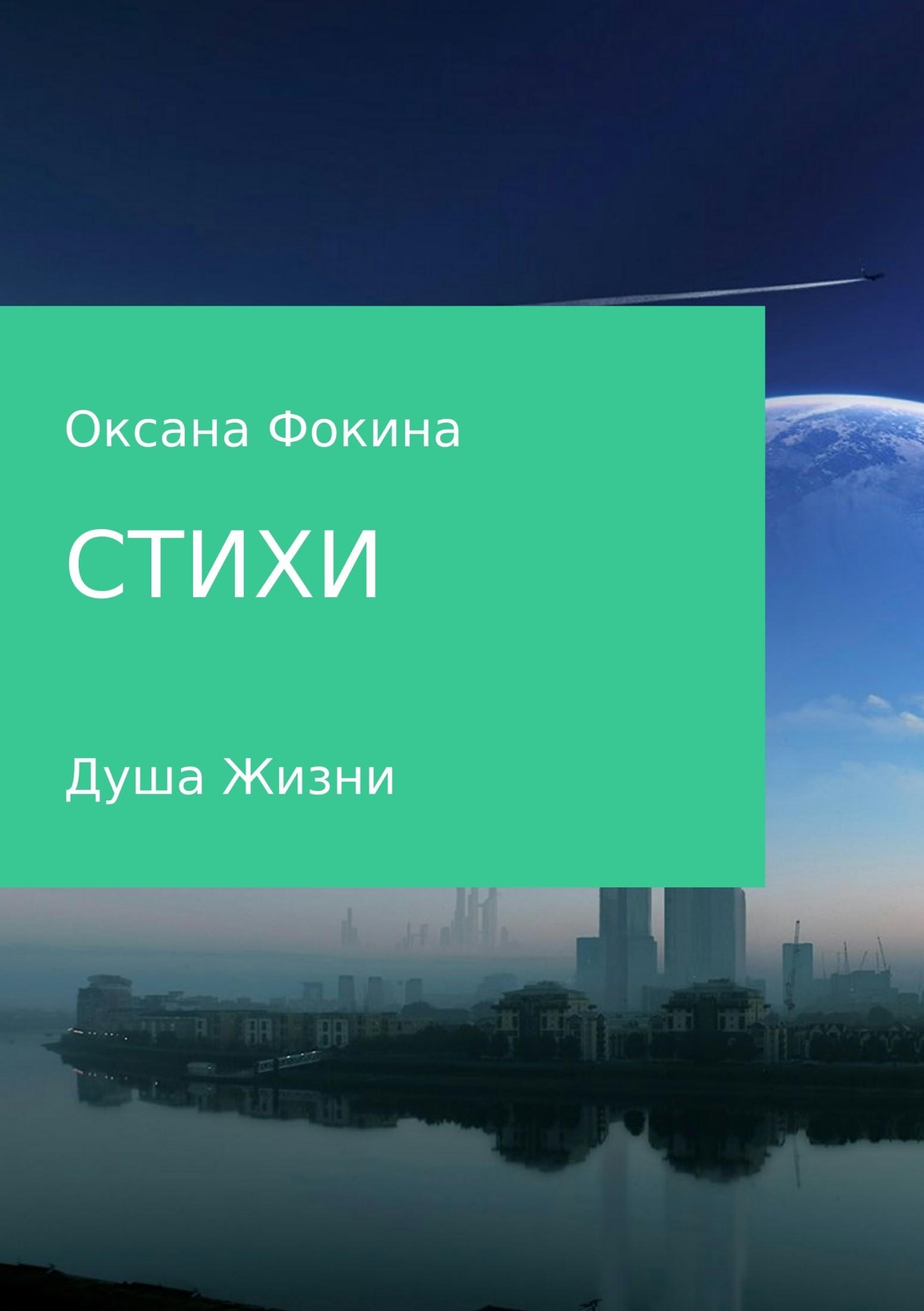 купить Оксана Владимировна Фокина Стихи дешево