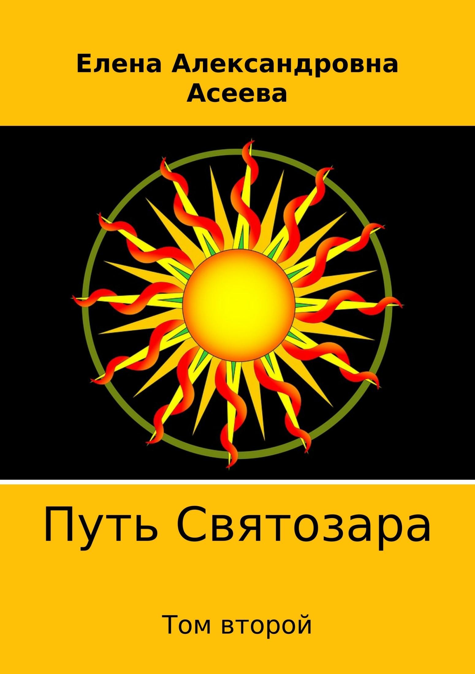 Елена Александровна Асеева Путь Святозара. Том второй елена александровна асеева коло жизни средина том второй