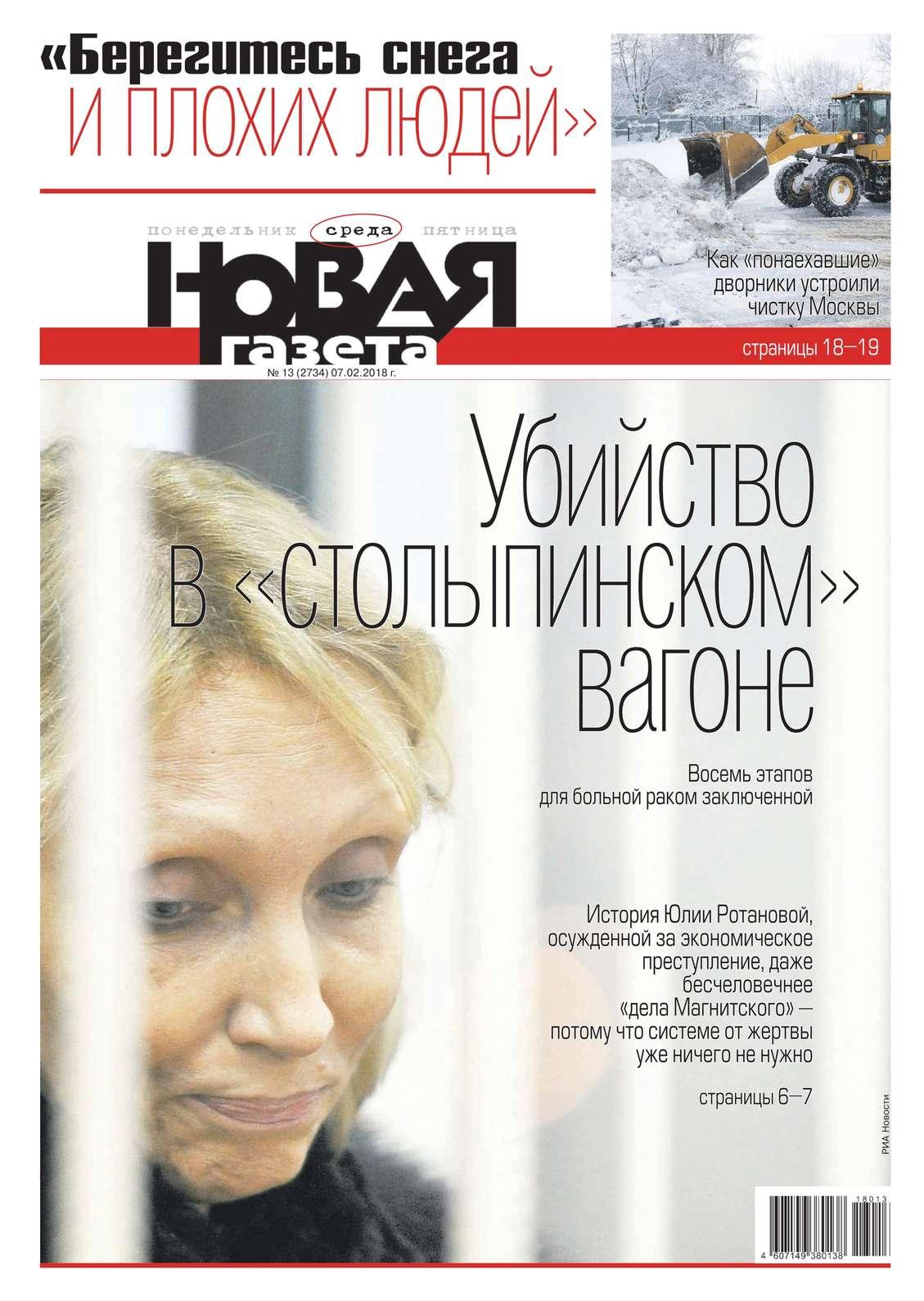 все цены на Редакция газеты Новая Газета Новая Газета 13-2018 онлайн